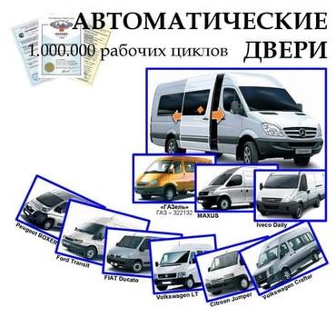 автоматические двери, автоматические раздвижные двери, ремонт электроприводов, купить автоматические двери, автоматические двери цена, автоматическое закрывание дверей